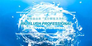 bioflushS