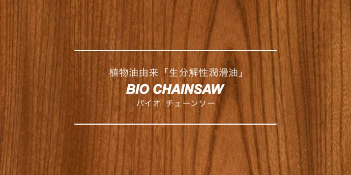 biochainsawB
