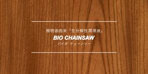 biochainsawS