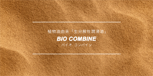 combineS